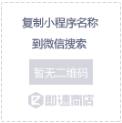 快捷证照-微信小程序二维码