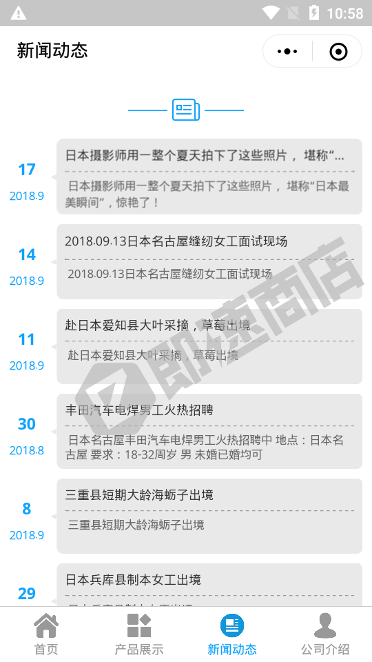 梦想城+小程序详情页截图