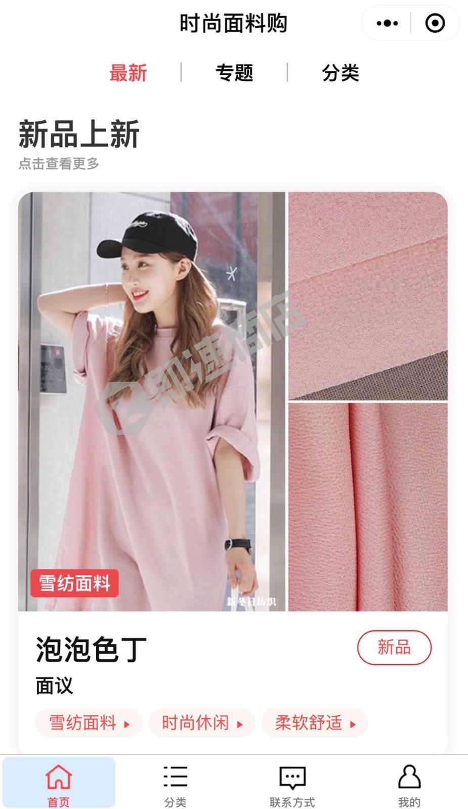 时尚面料生活馆小程序详情页截图