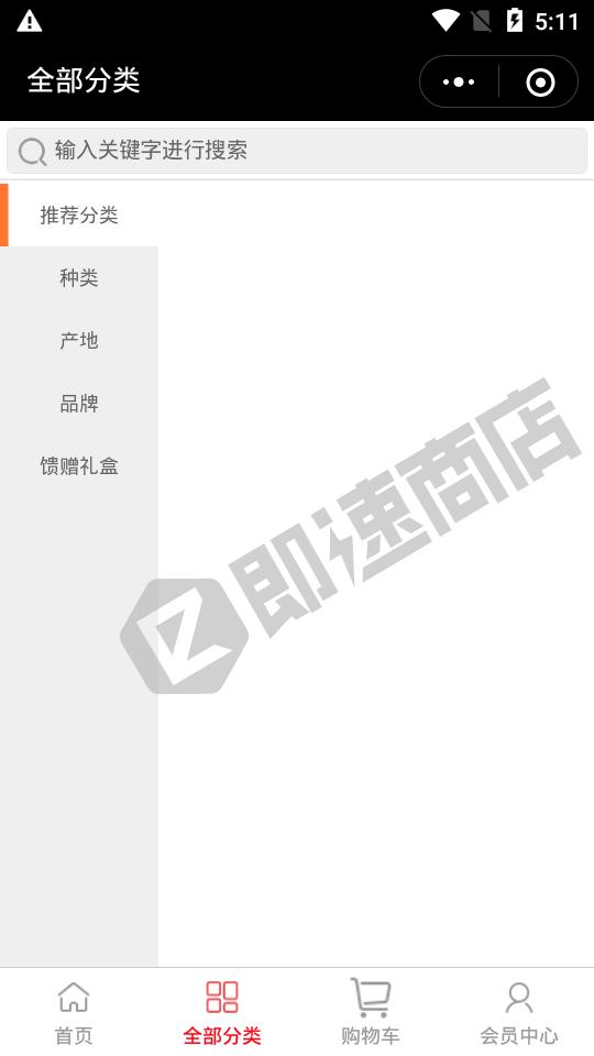 王的酒庄小程序列表页截图