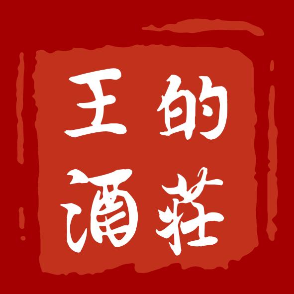王的酒庄-微信小程序