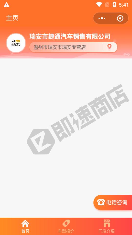 瑞安捷通汽车小程序首页截图