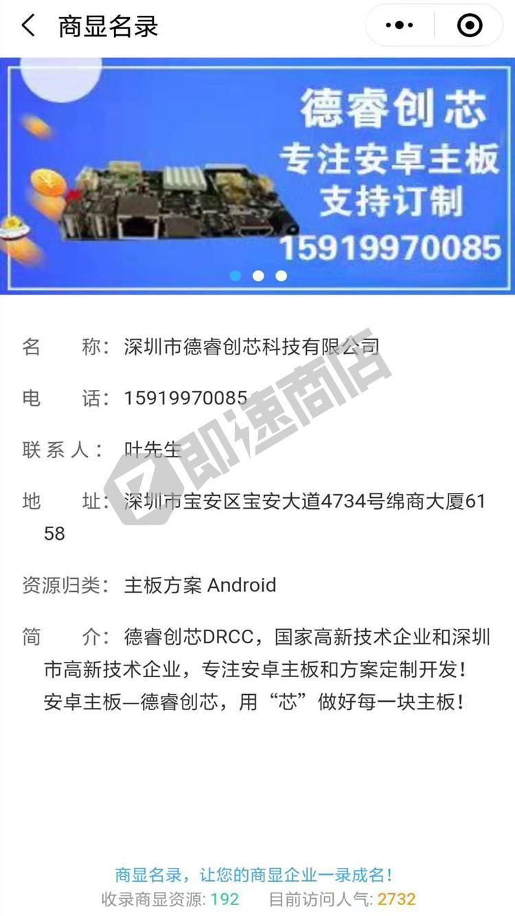 商显名录小程序详情页截图