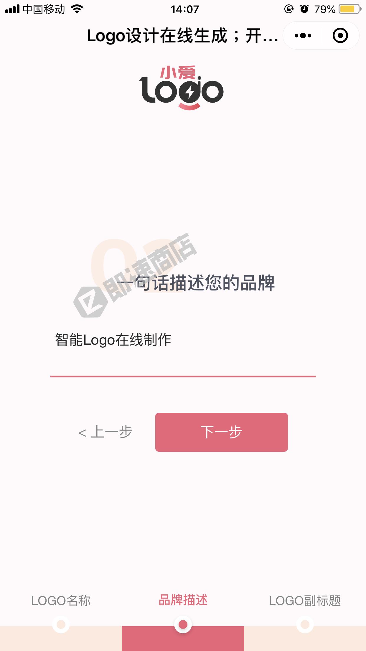 小爱LOGO设计小程序详情页截图