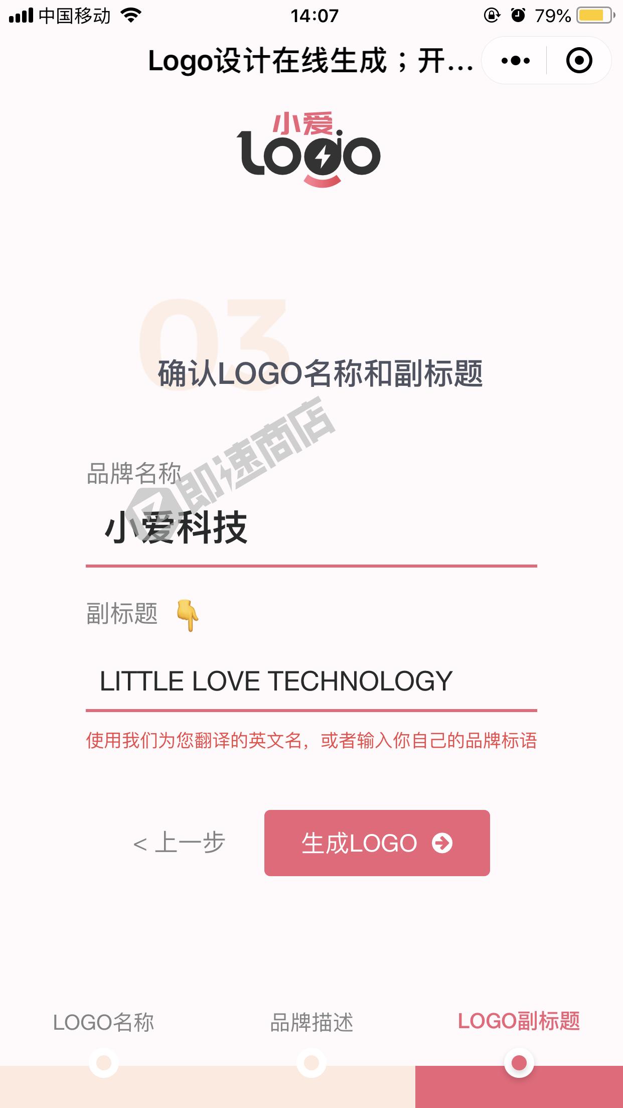小爱LOGO设计小程序详情页截图1