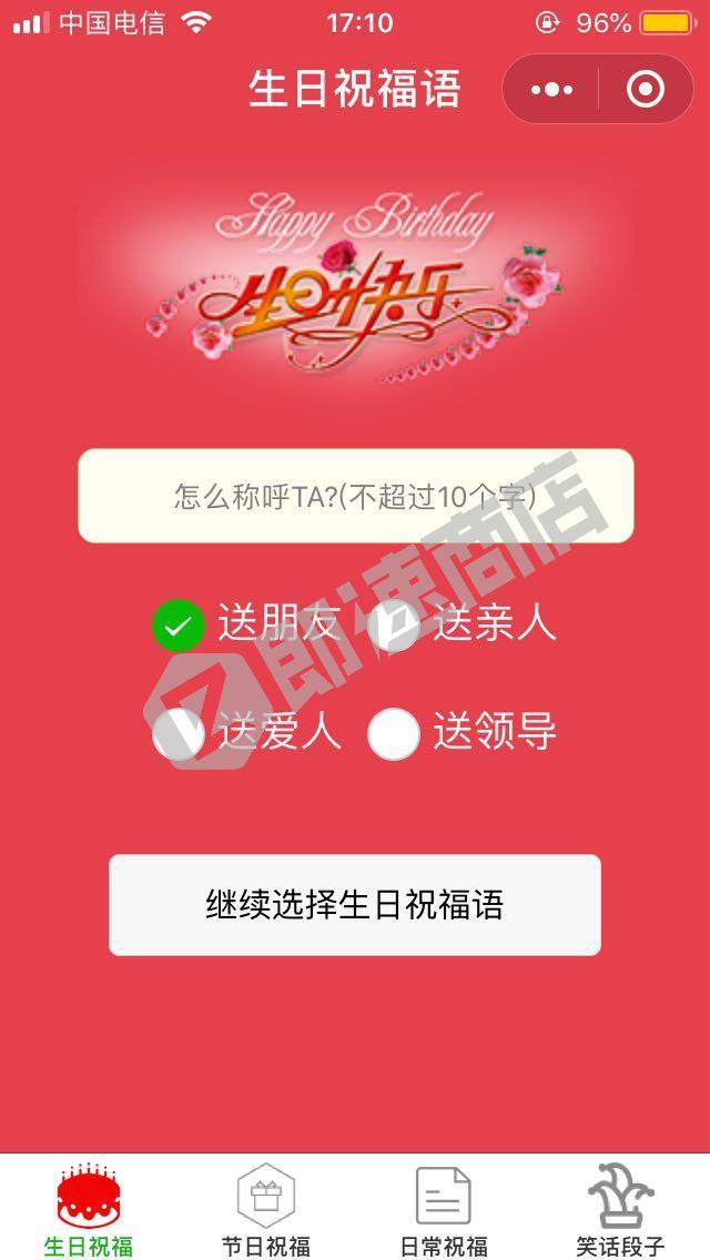 节日生日祝福语小程序首页截图