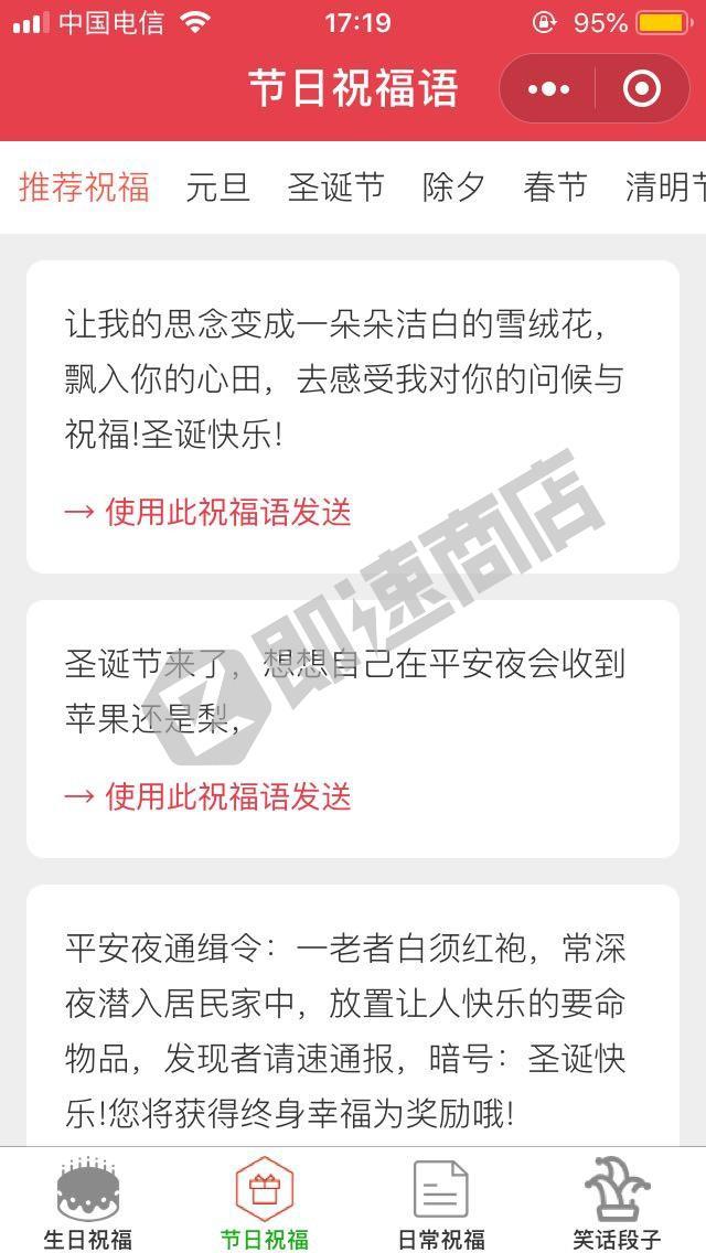节日生日祝福语小程序列表页截图