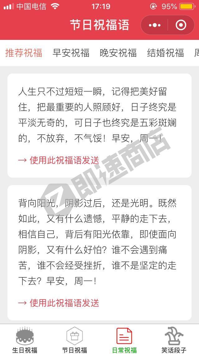 节日生日祝福语小程序详情页截图