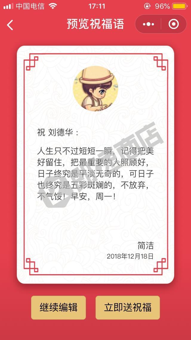 节日生日祝福语小程序详情页截图1