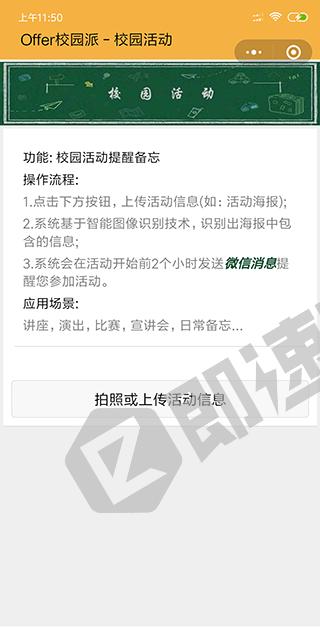 OfferPie小程序详情页截图2