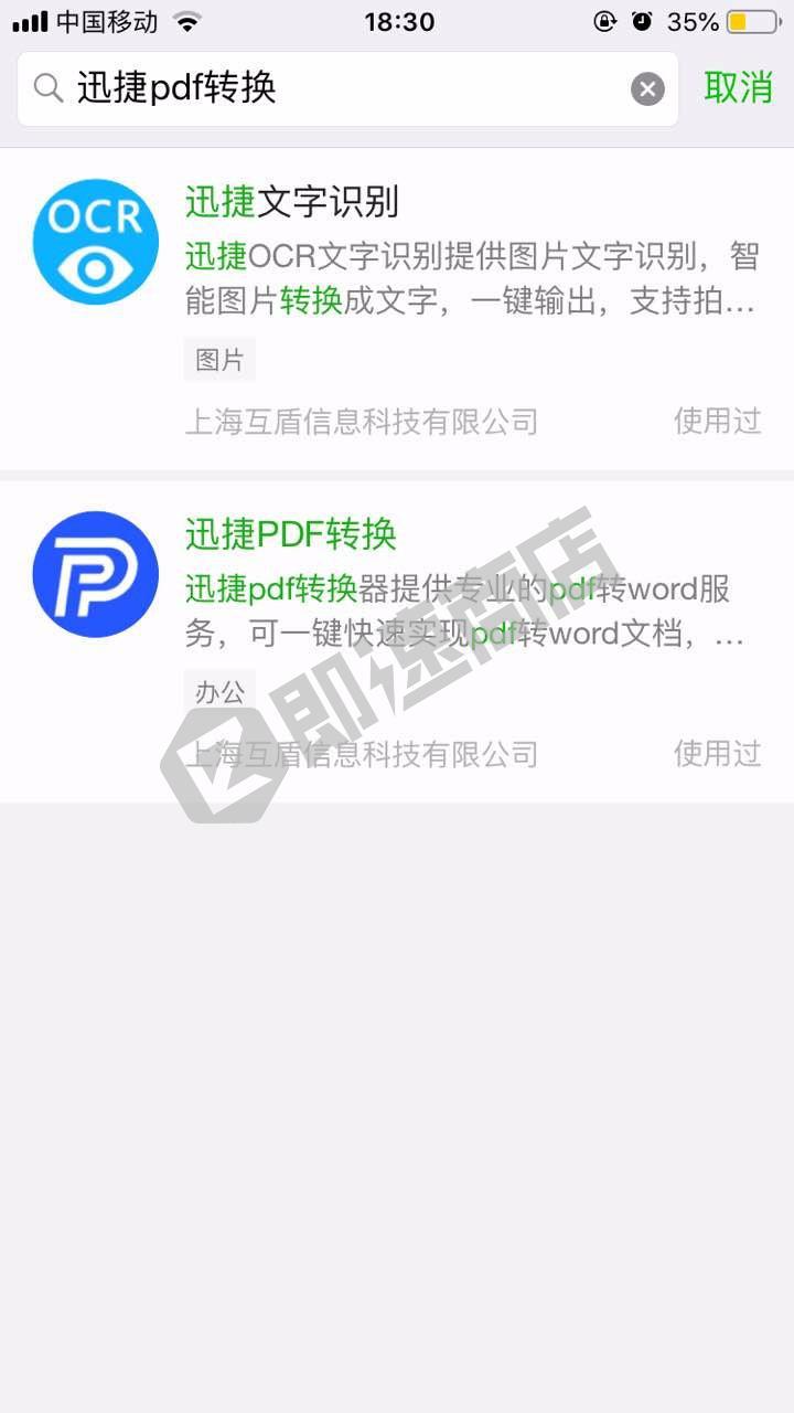 迅捷pdf转换小程序首页截图