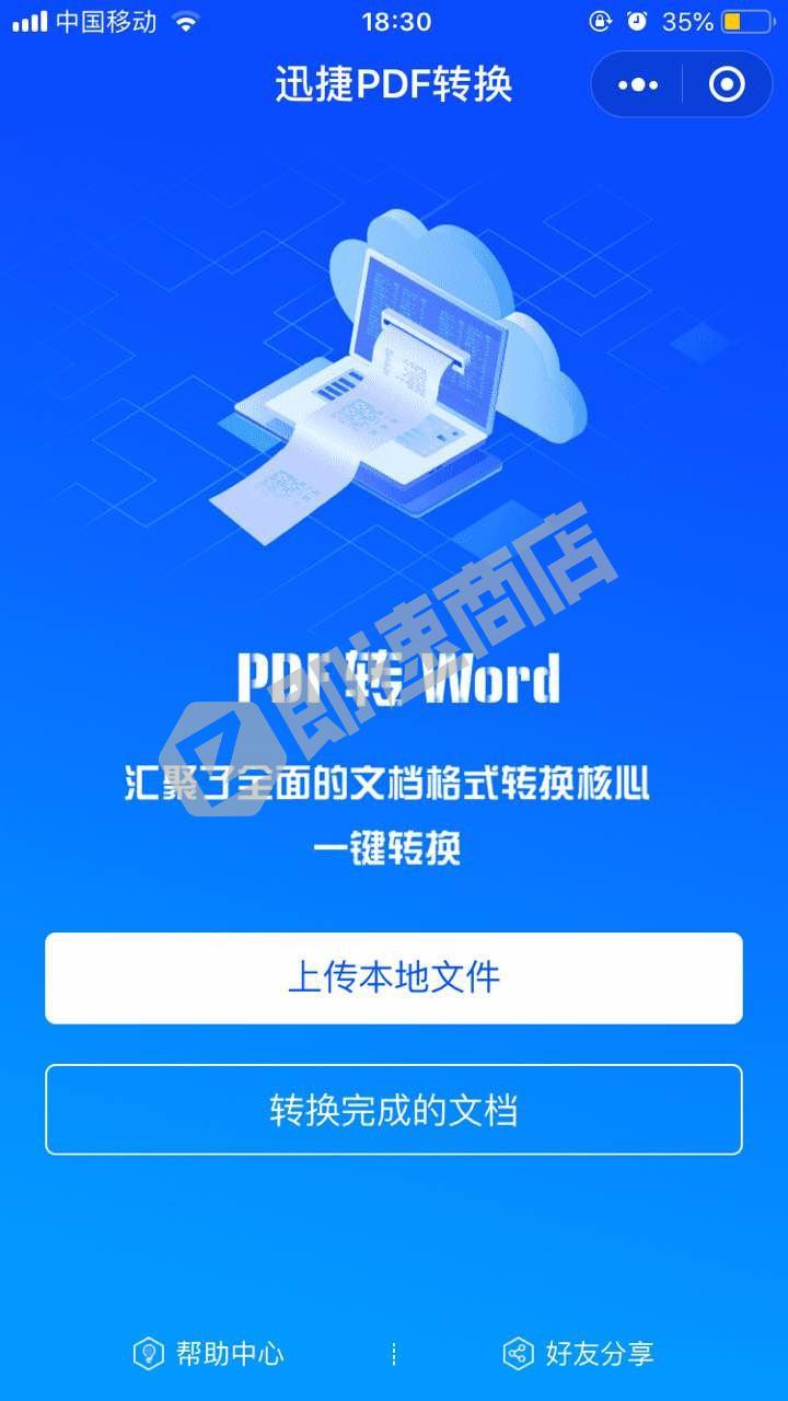 迅捷pdf转换小程序列表页截图
