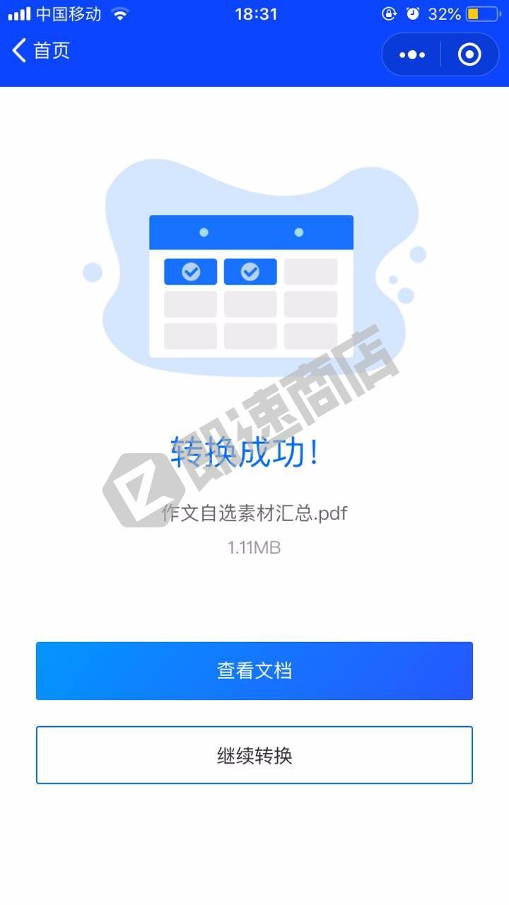 迅捷pdf转换小程序详情页截图
