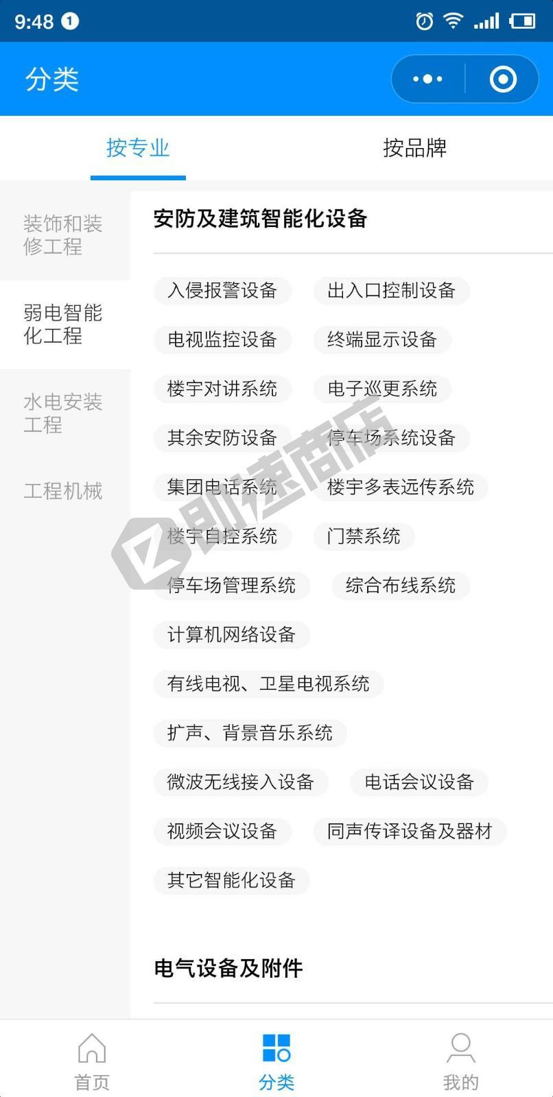 供应e小程序列表页截图