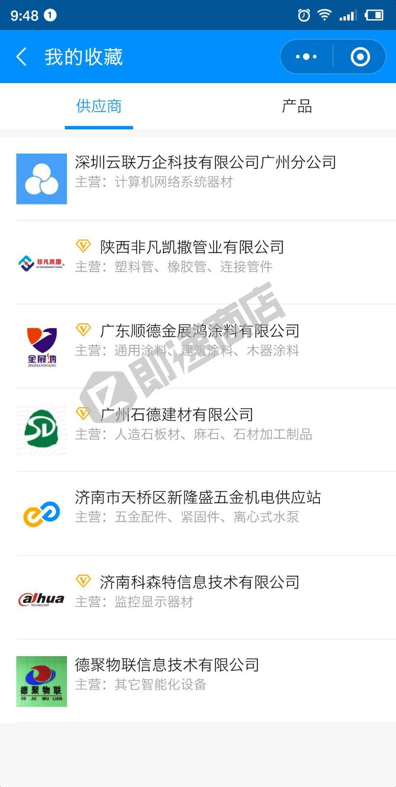 供应e小程序详情页截图