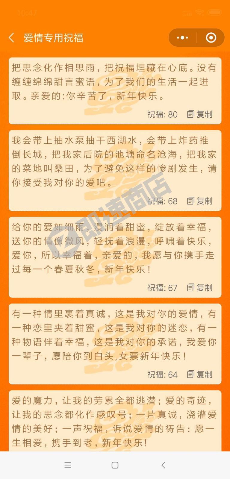 祝福语小助手小程序详情页截图