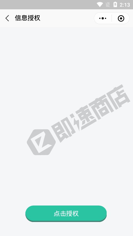 花仁小程序详情页截图