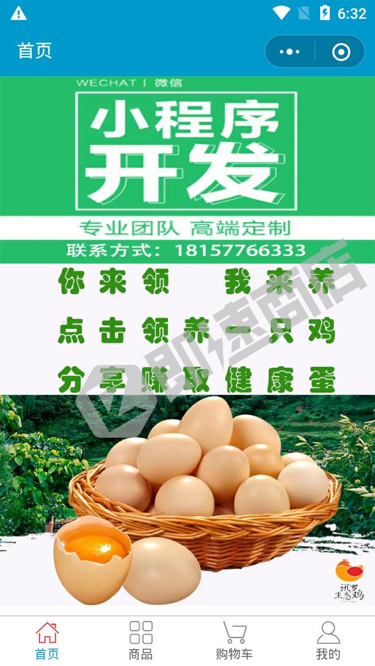 讯罗生态鸡小程序首页截图