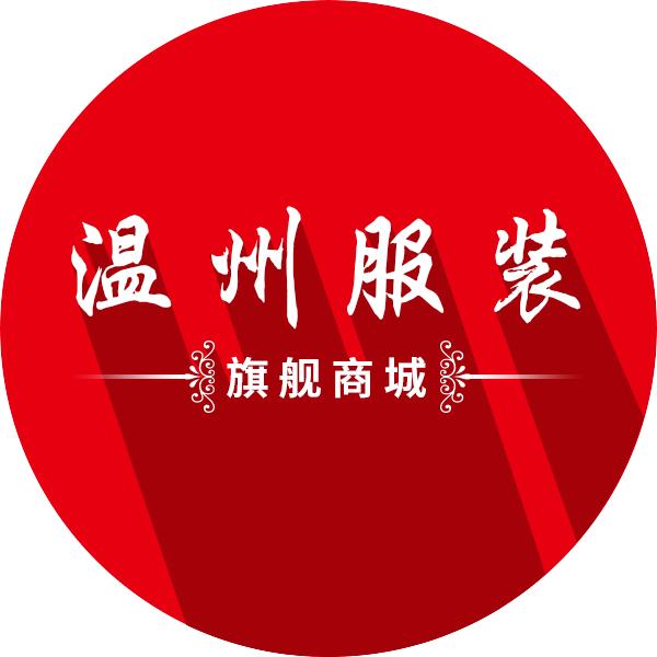温州服装旗舰商城-小程序