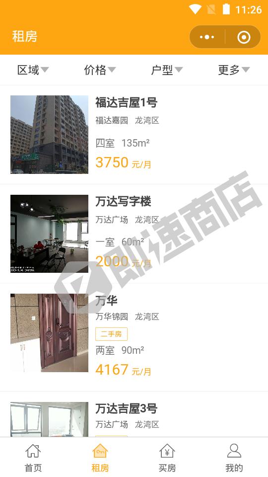 21世纪不动产温州中梁亿象店小程序列表页截图