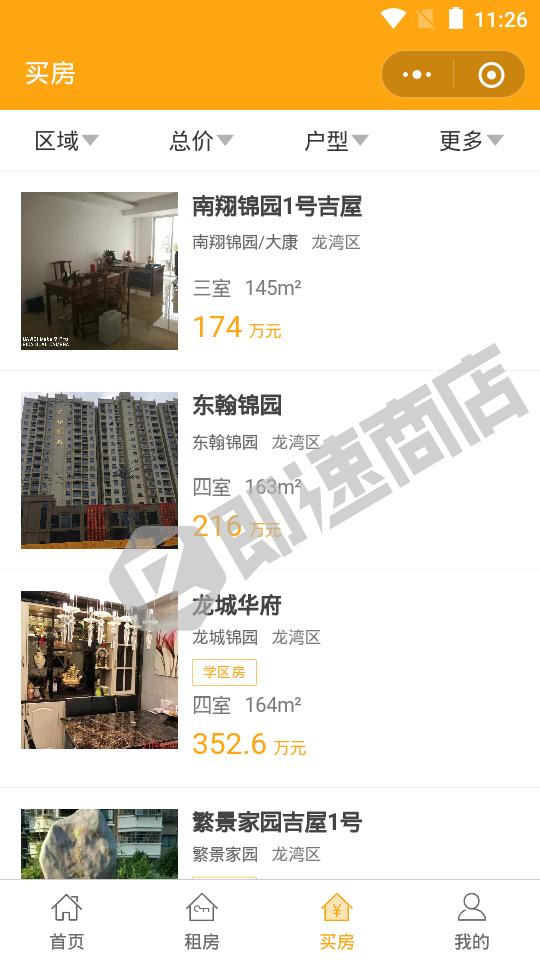21世纪不动产温州中梁亿象店小程序详情页截图