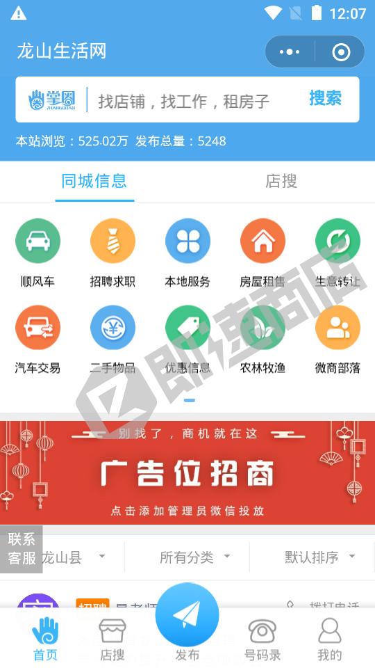 龙山生活网小程序首页截图