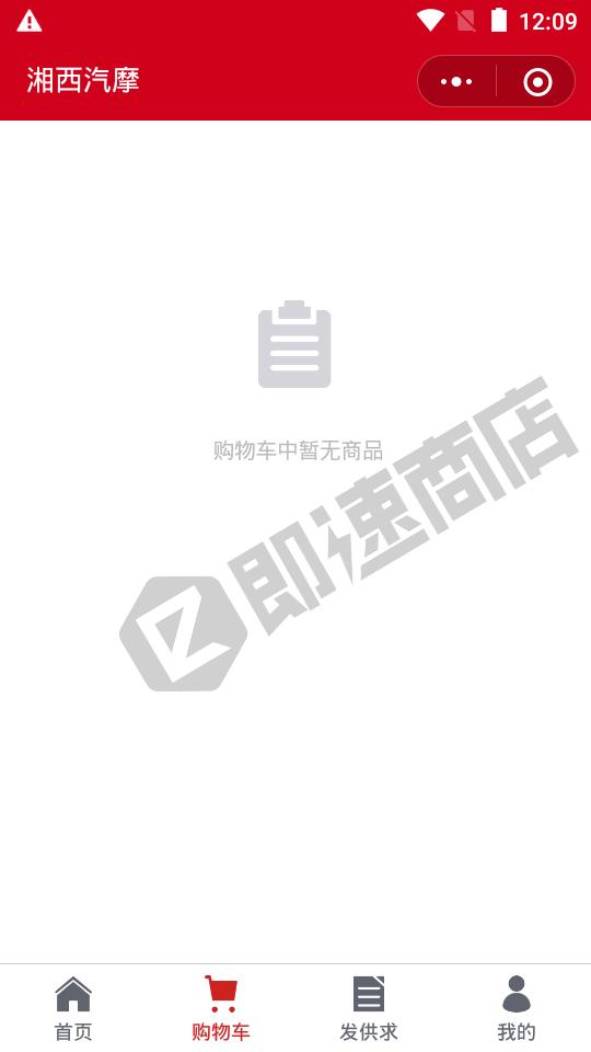 湘西汽摩小程序列表页截图