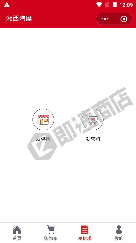 湘西汽摩小程序详情页截图