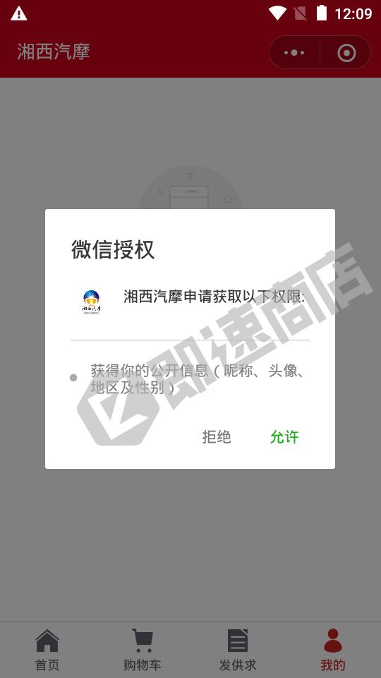 湘西汽摩小程序详情页截图1