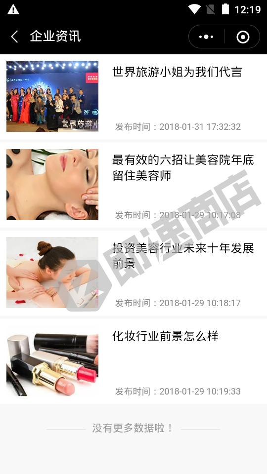 纹绣美甲化妆美容美发培训小程序首页截图