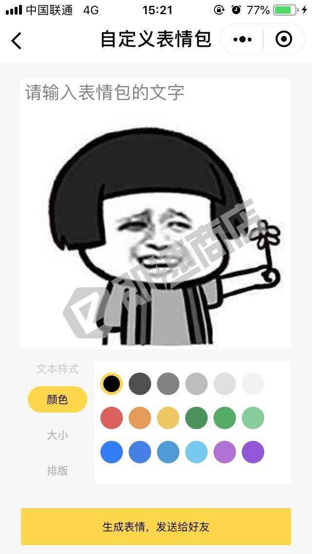 表情斗图神助手小程序详情页截图