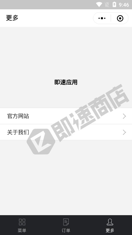 湘王掌柜小程序详情页截图