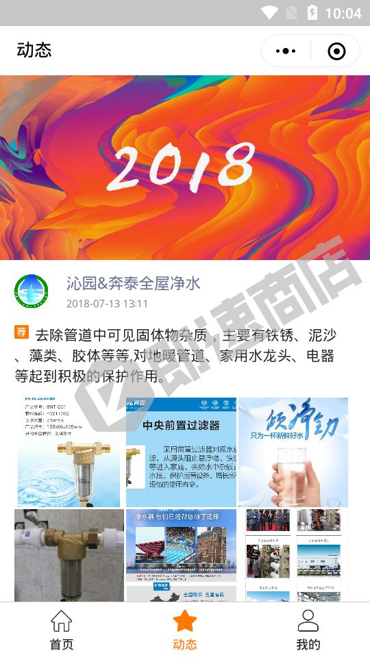 吉首净水机品牌奔泰湘西总代理小程序列表页截图