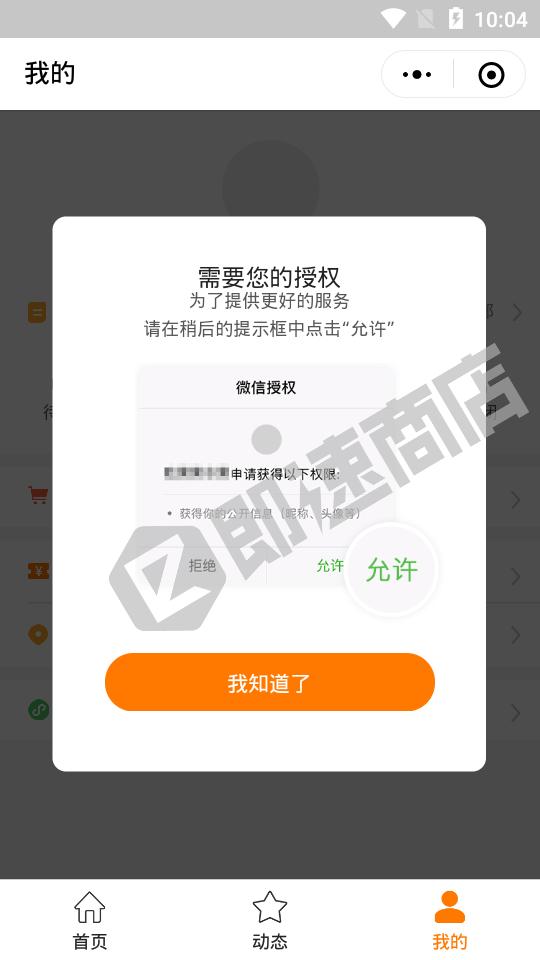 吉首净水机品牌奔泰湘西总代理小程序详情页截图