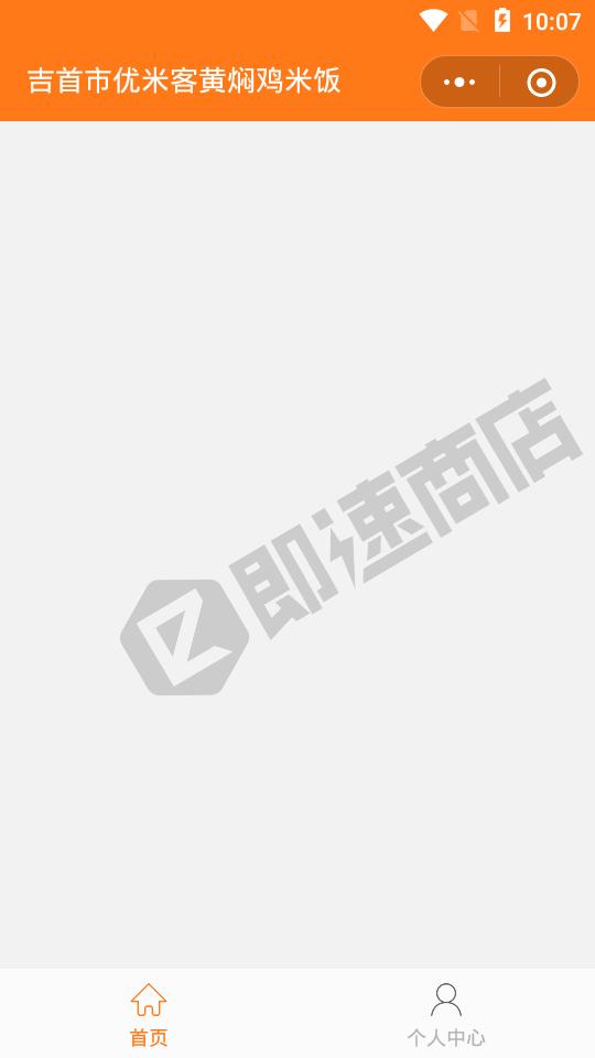 吉首市优米客黄焖鸡米饭小程序首页截图
