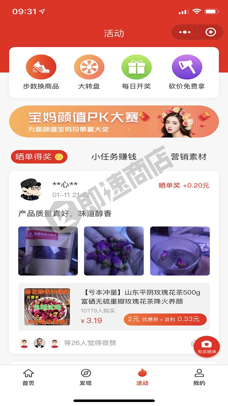 萌宝拼团小程序详情页截图