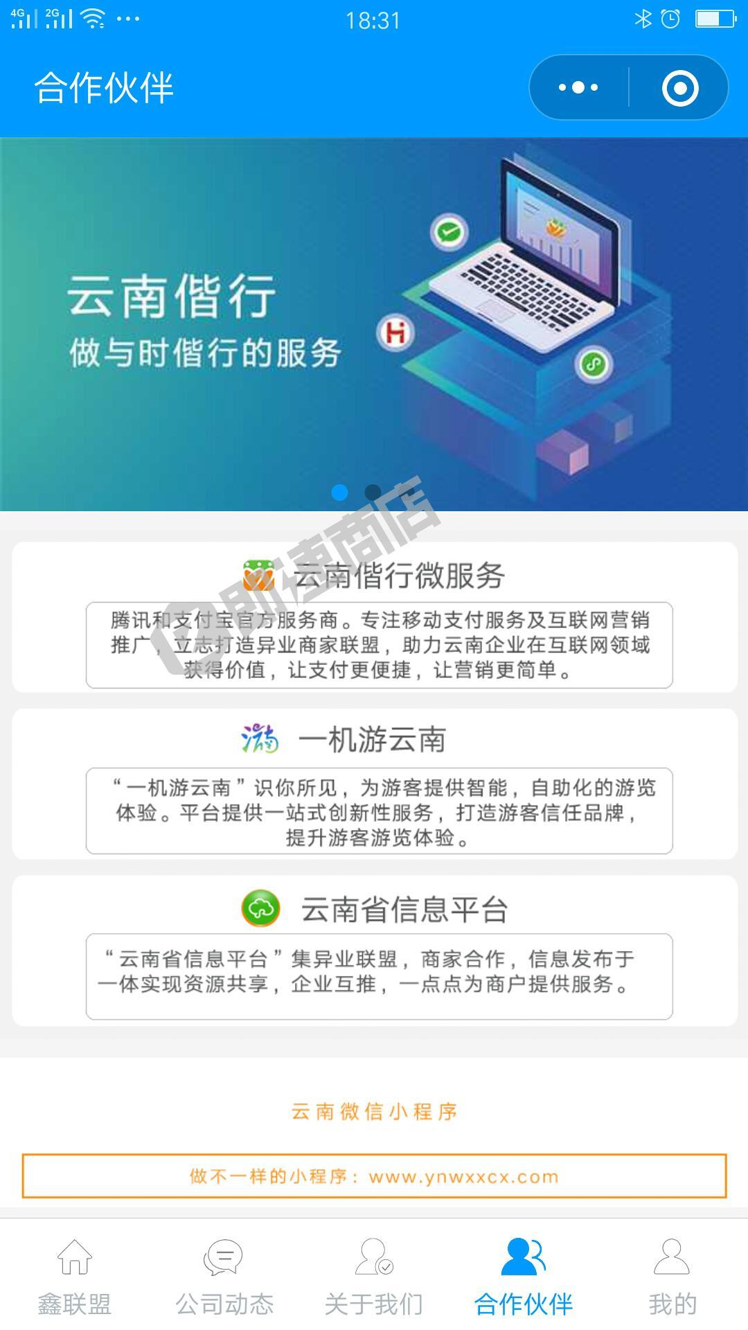 鑫联盟万川系统小程序列表页截图