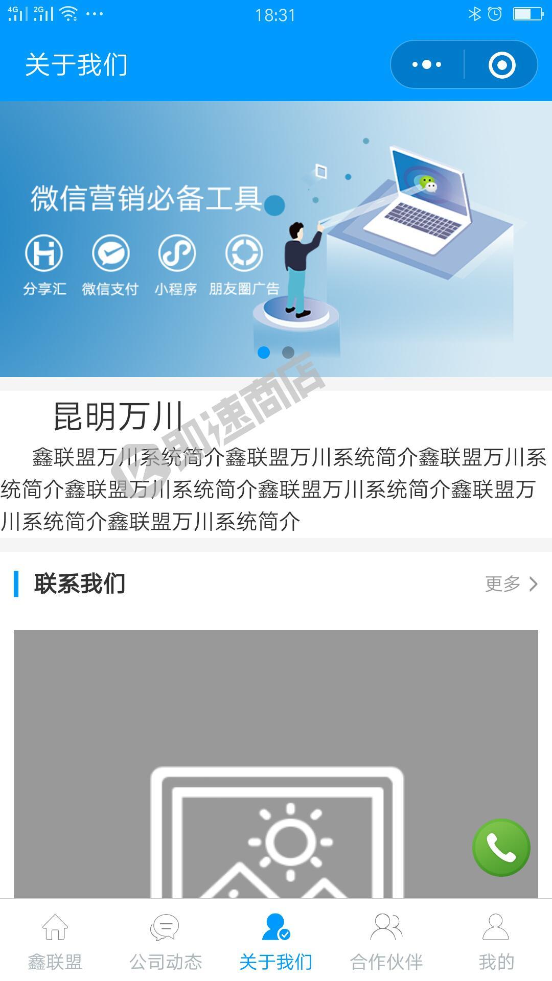 鑫联盟万川系统小程序详情页截图1