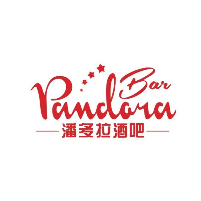 潘多拉音乐酒吧