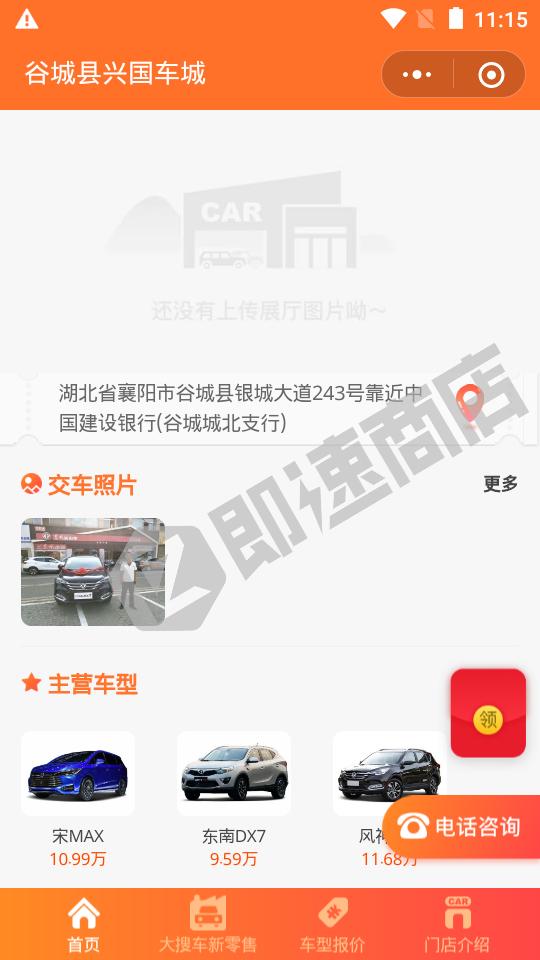 谷城县兴国车城小程序首页截图