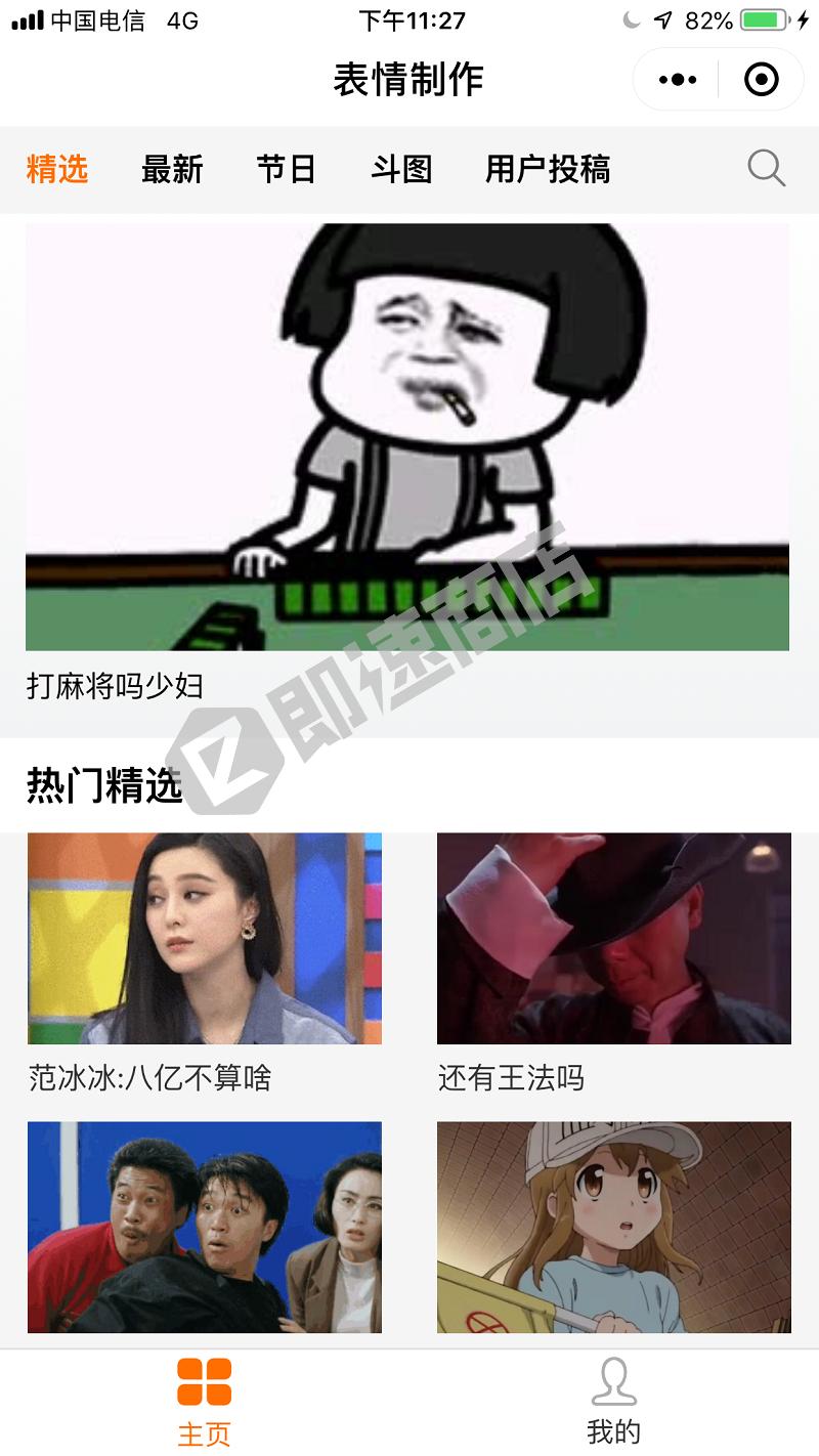 GIF表情制作器小程序首页截图
