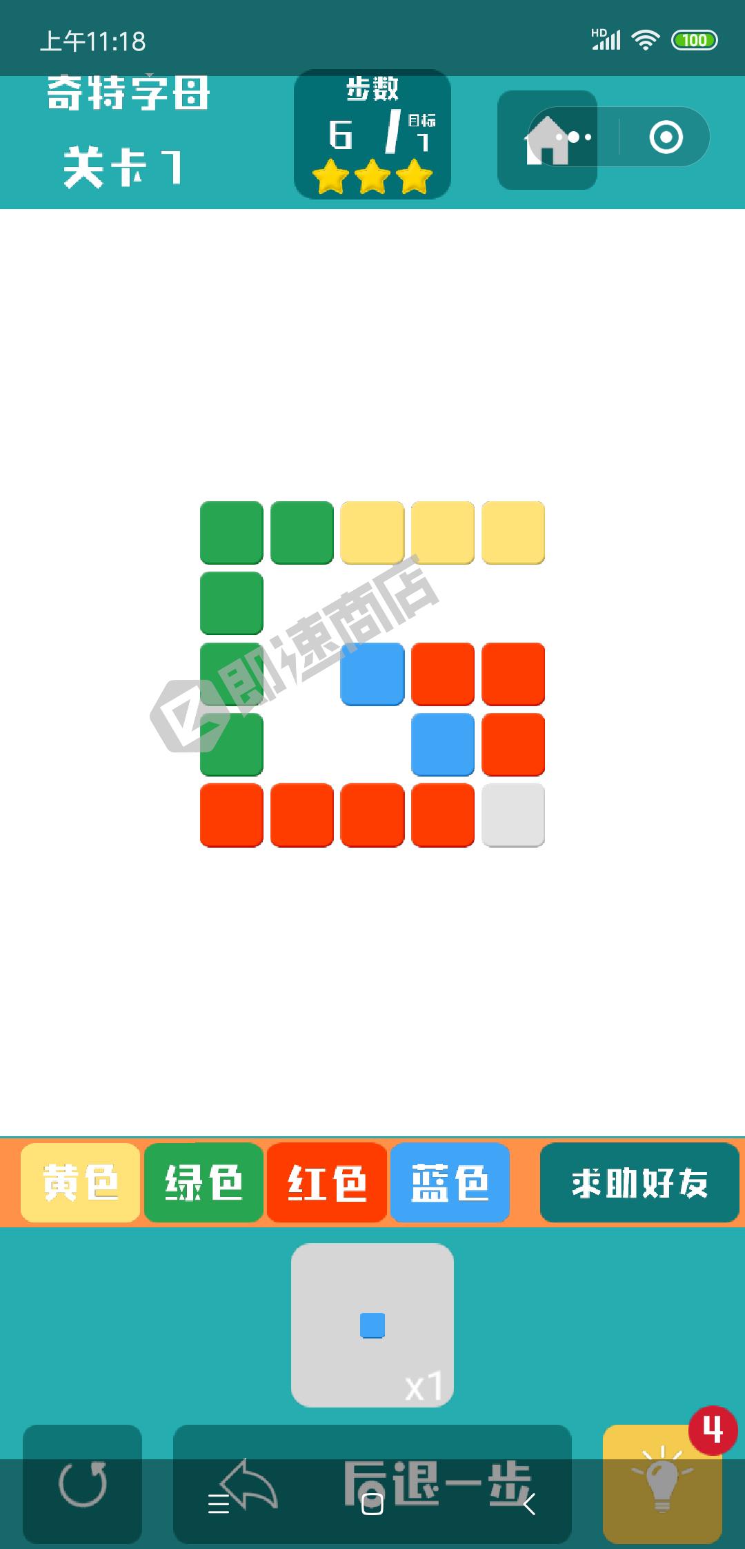 四彩方格小程序详情页截图