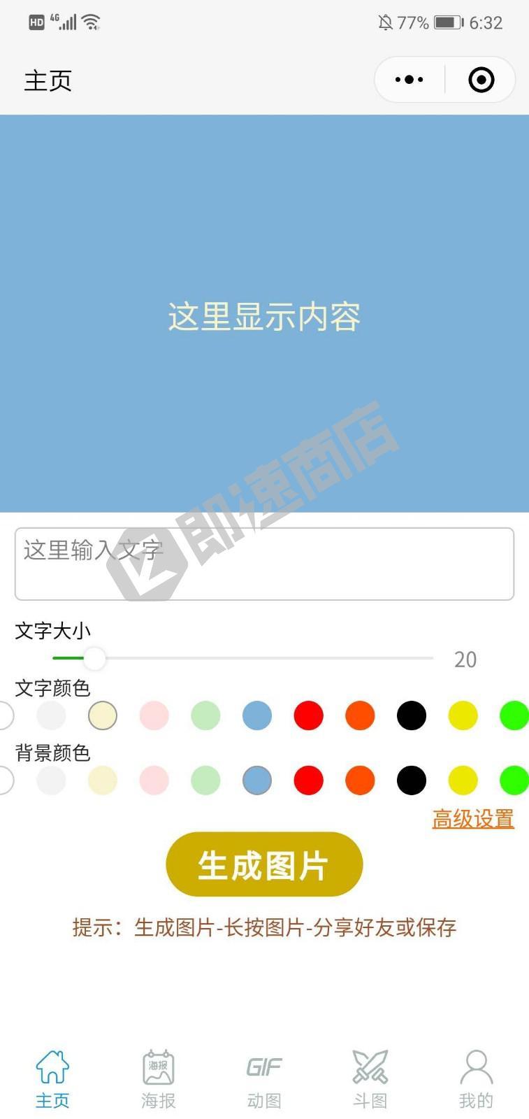 多功能文字图照片工具集合小程序首页截图