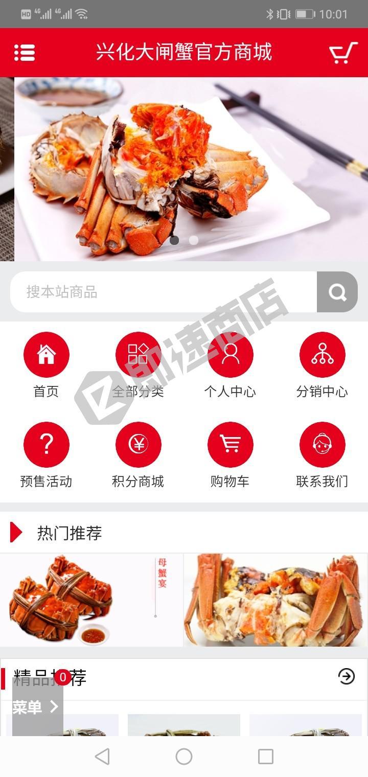 兴化大闸蟹商城 iOS小程序首页截图