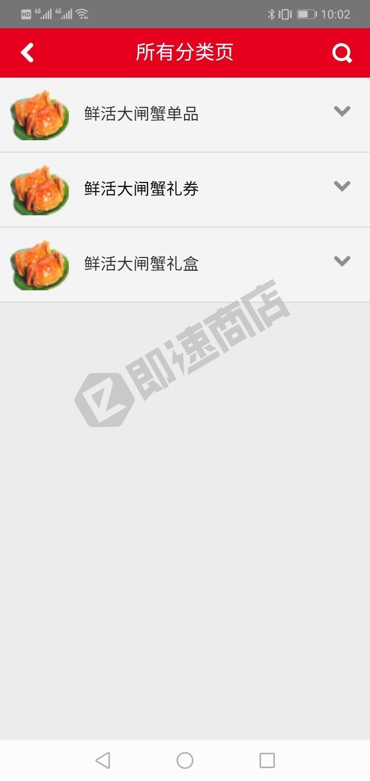 兴化大闸蟹商城 iOS小程序详情页截图1