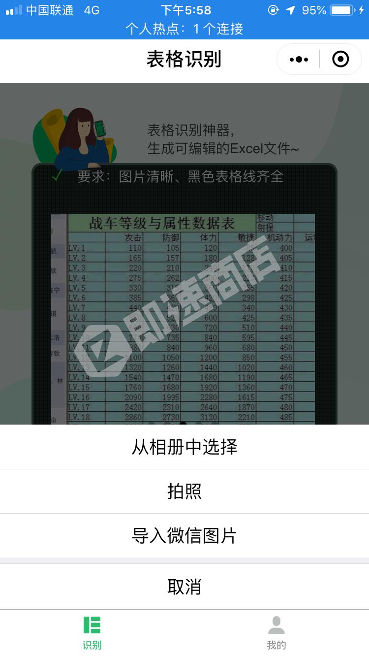 表格识别助手小程序列表页截图