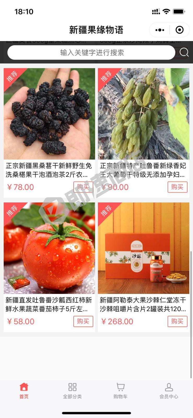 新疆果缘物语小程序列表页截图