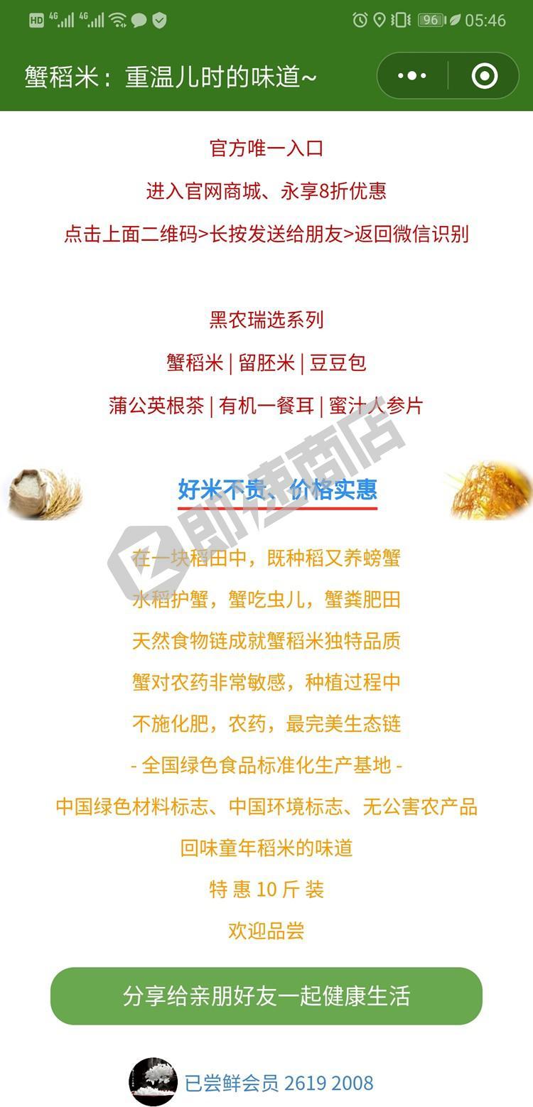生态蟹稻米小程序列表页截图