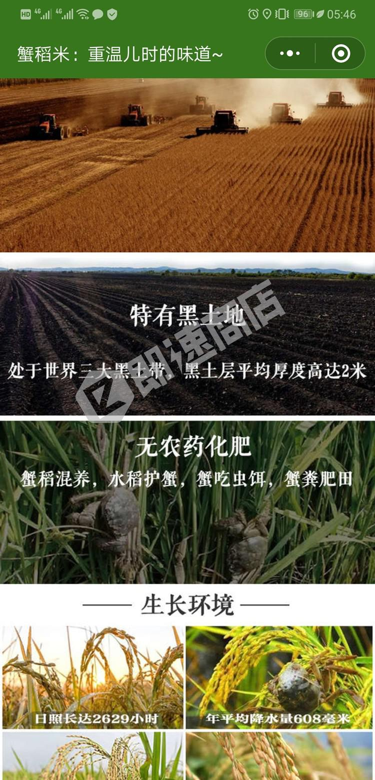 生态蟹稻米小程序详情页截图