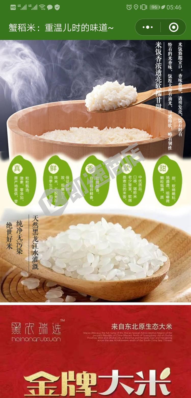 生态蟹稻米小程序详情页截图1